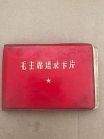 毛主席语录卡片日记本