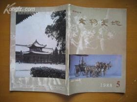 文物天地1988年5期(陕西专号)