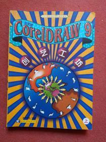 CorelDRAW 9创艺工坊(上下册)(无光盘)
