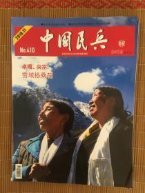 中国民兵2018年第11期