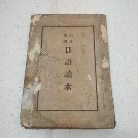 自修对译——日语读本