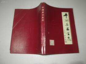 16开:平湖县卫生志(签赠本,仅印800册)