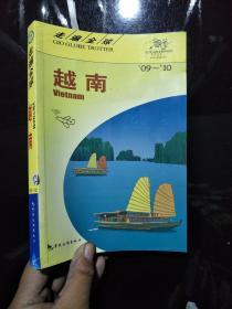 越南(09-10)——走遍全球