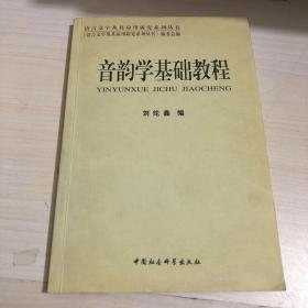音韵学基础教程