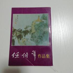 任伯年作品集(上集)   A539
