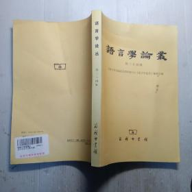 语言学论丛     第34辑