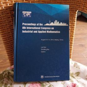 第八届国际工业与应用数学大会论文集(英文版)