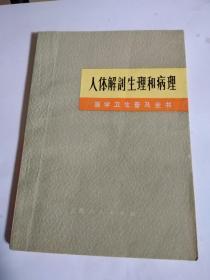 人体解剖生理和病理(医学卫生普及全书)架上