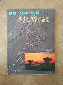 军魂.兵情.瞬间-缪青民摄影作品集(-缪青民签赠)