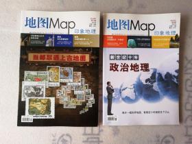 地图 Map印象地理 2010年第3.6期