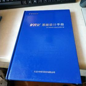 VRV系统设计手册 (VRV系统设计基础及应用手册)精装本
