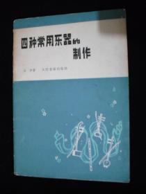1975年文革时期出版的-----工具书---【【四种常用乐器的制作】】----稀少