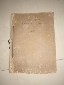 一本没有名称的医学手抄书(16开平装)
