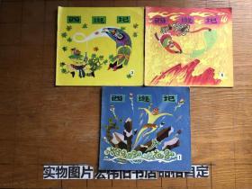 西游记(猴王出世、真假宝葫芦 知盗芭蕉扇)1.3.4(合售)
