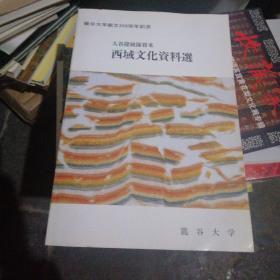 《西域文化资料选》.龙谷大学图书馆藏创立350周年纪念
