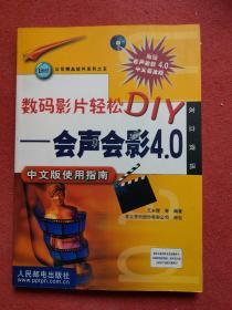 数码影片轻松DIY:会声会影 4.0 中文版使用指南(无光盘)