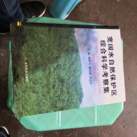 宽阔水自然保护区综合科学考察集   货号13-4