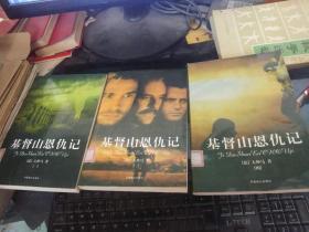基督山恩仇记 一 二 四(永久记忆版世界文学传世名作 )三本合售
