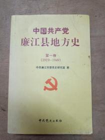中国共产党廉江县地方史 第一卷(1919---1949)