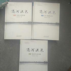 精装,商河流长(上)历史文化胜地,(中)鼓子秧歌之乡,(下〉温泉生态之城,上中下3本合售