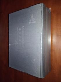 明、清、民国时期珍稀老北京话历史文献整理与研究:损公作品(全三册)【塑封精装】
