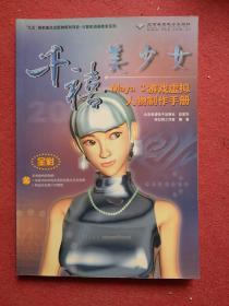 千禧美少女:Maya 3 游戏虚拟人物制作手册(无光盘)