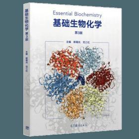 基础生物化学第3版 郭蔼光 范三红 高等教育出版社 9787040488791