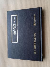 69年台一版 宋刊本《武经七书》(精装开32开,版权页有两行字被涂去,最后一图作比较。)