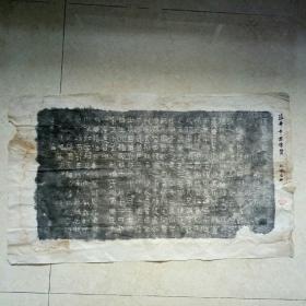 老碑文一张,书法漂亮,边有提拔,两方印章,包老包真手工拓片。