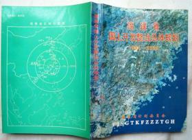 福建省国土开发整治总体规划(1994年-2020年)