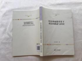 法治湖北论丛:民法典编纂背景下商法的挑战与回应