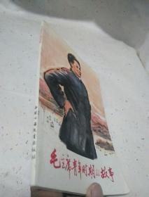 毛泽东青年时期的故事