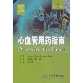 心血管用药指南(第7版)