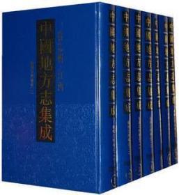 中国地方志集成•湖北府县志辑(16开精装 全67册 原箱装)