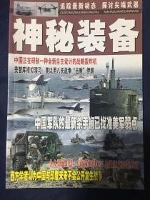 国防与军事:神秘装备