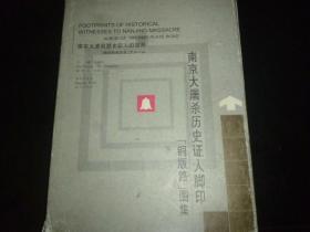 """南京大屠杀历史证人脚印:""""铜版路""""图集:[中英日文本]"""