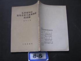 毛泽东同志对马克思主义唯物论的贡献 15-13(货号15-13)