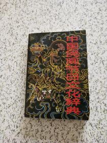 中国民间节日文化辞典