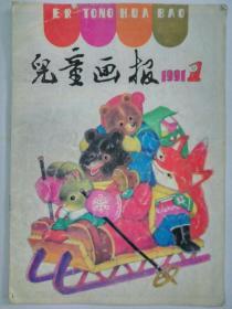 《儿童画报》1991年第一期、第3期、第4期、第6期,共20元,不单卖!