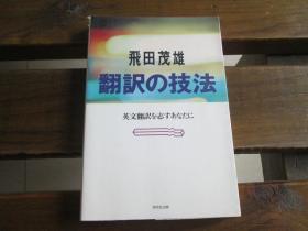日文原版 翻訳の技法―英文翻訳を志すあなたに 飞田茂雄