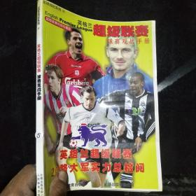 足球战纪系列4:英格兰超级联赛——球赛观战手册··