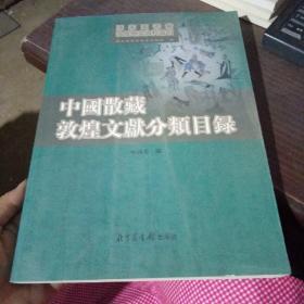 中国散藏敦煌文献分类目录