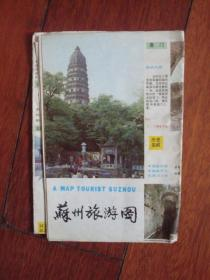 苏州旅游图(4开)