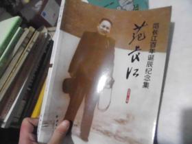范长江---范长江百年诞辰纪念集