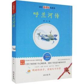 呼兰河传---语文新课标名家选 萧红 著 线装书局