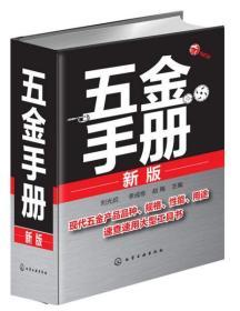 五金手册(新版) 化学工业出版社