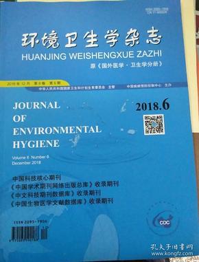 环境卫生学杂志2018年6期