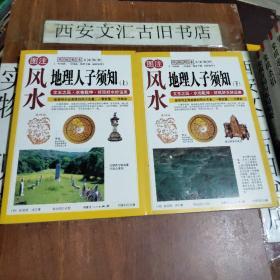 图注风水地理人子须知上下 全二册