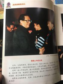 湖北京剧艺术家杨至芳画册