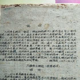 油印本:民族音乐概论<张静蔚,1961年﹥